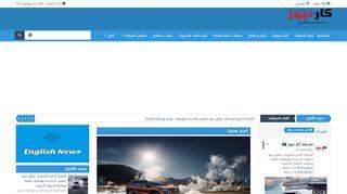 لقطة شاشة لموقع صحيفة كار نيوز الإلكترونية بتاريخ 22/09/2019 بواسطة دليل مواقع موقعي