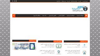 لقطة شاشة لموقع مدونة وظائف الإلكترونية بتاريخ 21/09/2019 بواسطة دليل مواقع موقعي