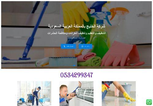 لقطة شاشة لموقع شركة الخليج لخدمات التنظيف ببيشة بتاريخ 03/04/2021 بواسطة دليل مواقع موقعي