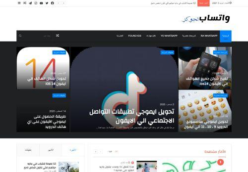لقطة شاشة لموقع واتساب الجوكر بتاريخ 03/04/2021 بواسطة دليل مواقع موقعي