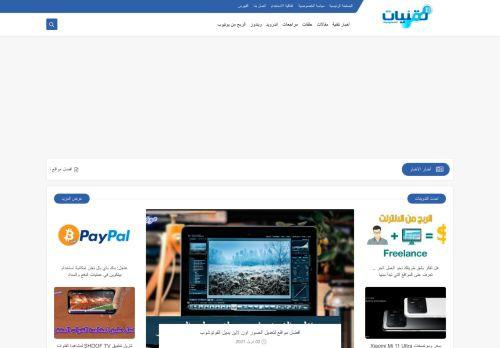 لقطة شاشة لموقع موقع تقنيات بتاريخ 03/04/2021 بواسطة دليل مواقع موقعي