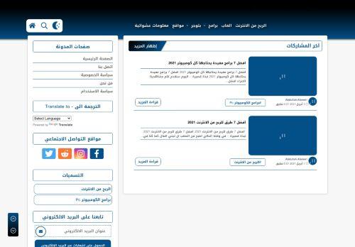 لقطة شاشة لموقع العراقي للمعلومات - Al3raqi 4 Info بتاريخ 03/04/2021 بواسطة دليل مواقع موقعي