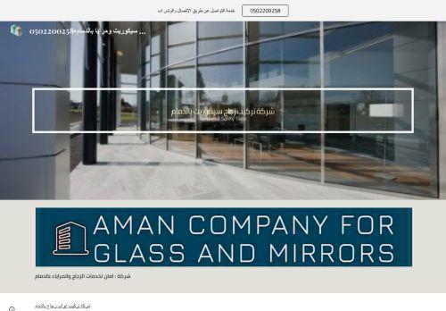 لقطة شاشة لموقع شركة تركيب زجاج سيكوريت ومرايا بالدمام بتاريخ 03/04/2021 بواسطة دليل مواقع موقعي