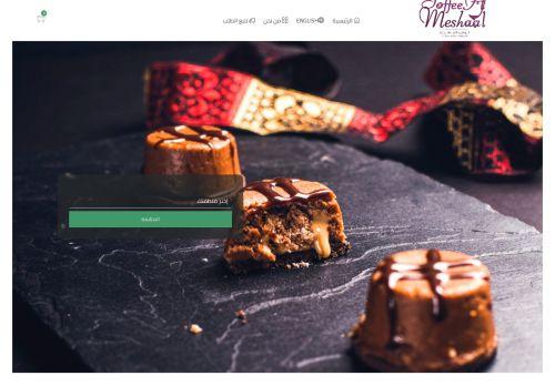 لقطة شاشة لموقع حلويات توفي المشعل بتاريخ 03/04/2021 بواسطة دليل مواقع موقعي