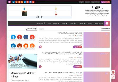 لقطة شاشة لموقع يلا تول 83 بتاريخ 03/04/2021 بواسطة دليل مواقع موقعي