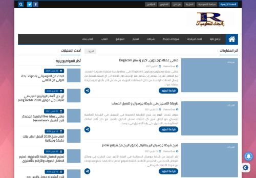 لقطة شاشة لموقع رانجتك للمعلوميات بتاريخ 03/04/2021 بواسطة دليل مواقع موقعي