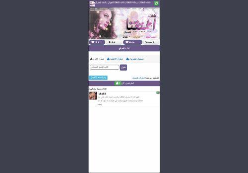 لقطة شاشة لموقع شات اشتقنا   دردشة اشتقنا   شات اشتقنا للجوال   شات للجوال بتاريخ 04/04/2021 بواسطة دليل مواقع موقعي