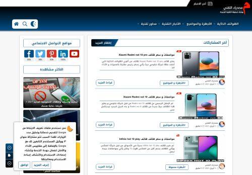 لقطة شاشة لموقع مصدرك التقني | بوابتك لمعرفة التقنية الجديدة بتاريخ 04/04/2021 بواسطة دليل مواقع موقعي
