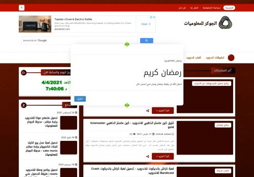 لقطة شاشة لموقع الجوكر للمعلوميات بتاريخ 04/04/2021 بواسطة دليل مواقع موقعي