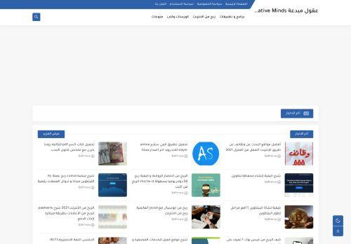 لقطة شاشة لموقع عقول مبدعة بتاريخ 06/04/2021 بواسطة دليل مواقع موقعي