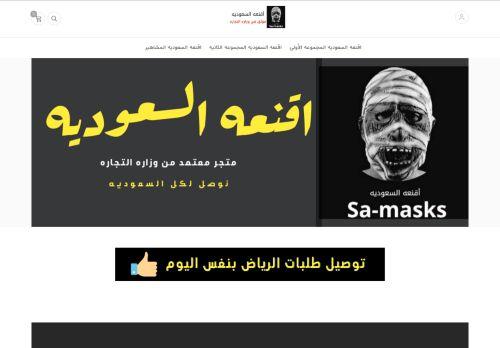 لقطة شاشة لموقع اقنعه السعوديه بتاريخ 08/04/2021 بواسطة دليل مواقع موقعي