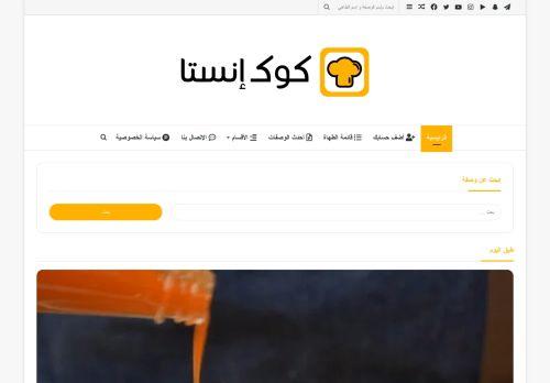 لقطة شاشة لموقع كوك إنستا بتاريخ 08/04/2021 بواسطة دليل مواقع موقعي