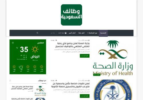 لقطة شاشة لموقع وظائف السعودية بتاريخ 08/04/2021 بواسطة دليل مواقع موقعي