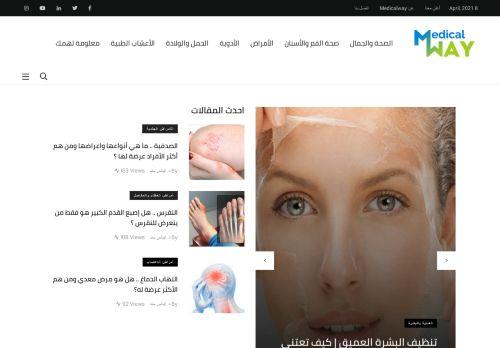 لقطة شاشة لموقع medicalway بتاريخ 08/04/2021 بواسطة دليل مواقع موقعي