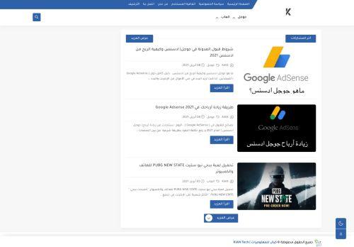 لقطة شاشة لموقع كيان للمعلوميات بتاريخ 09/04/2021 بواسطة دليل مواقع موقعي