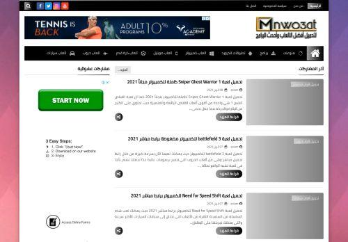 لقطة شاشة لموقع mnwo3at games بتاريخ 10/04/2021 بواسطة دليل مواقع موقعي