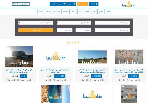 لقطة شاشة لموقع عقار ليبيا بتاريخ 10/04/2021 بواسطة دليل مواقع موقعي
