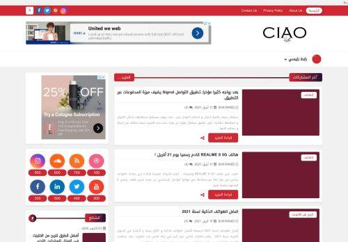 لقطة شاشة لموقع المجلة الإلكترونية العصرية CIAO بتاريخ 11/04/2021 بواسطة دليل مواقع موقعي