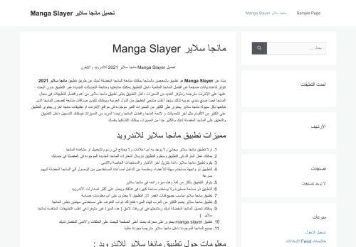 لقطة شاشة لموقع مانجا سلاير Manga Slayer بتاريخ 12/04/2021 بواسطة دليل مواقع موقعي