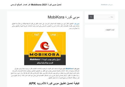 لقطة شاشة لموقع موبي كورة MobiKora بتاريخ 12/04/2021 بواسطة دليل مواقع موقعي