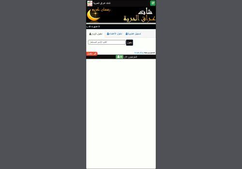 لقطة شاشة لموقع شات عراق الحريه بتاريخ 17/04/2021 بواسطة دليل مواقع موقعي