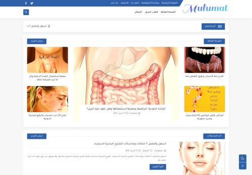 لقطة شاشة لموقع معلومات تهم حياتك mulumat بتاريخ 18/04/2021 بواسطة دليل مواقع موقعي