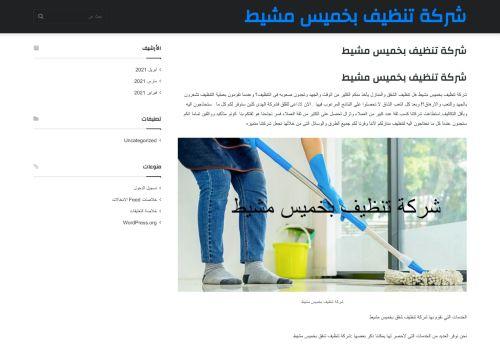 لقطة شاشة لموقع شركة تنظيف بخميس مشيط بتاريخ 21/04/2021 بواسطة دليل مواقع موقعي