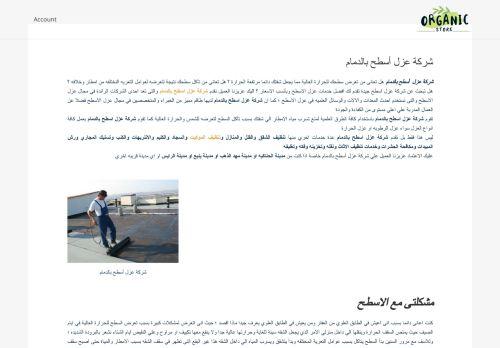 لقطة شاشة لموقع شركة عزل اسطح بالدمام بتاريخ 21/04/2021 بواسطة دليل مواقع موقعي