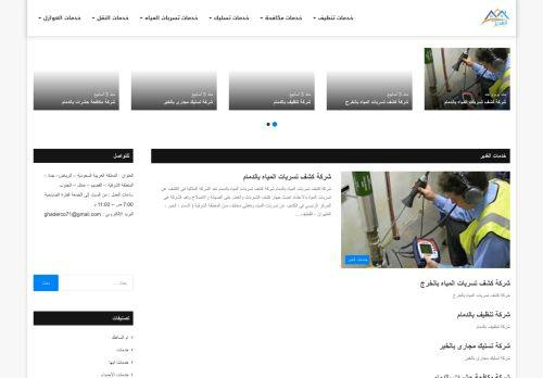 لقطة شاشة لموقع شركة الغدير بتاريخ 21/04/2021 بواسطة دليل مواقع موقعي