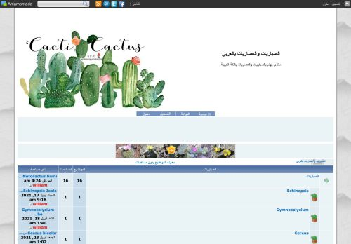 لقطة شاشة لموقع الصباريات والعصاريات بالعربي بتاريخ 25/04/2021 بواسطة دليل مواقع موقعي