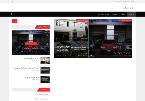 لقطة شاشة لموقع أوتو ميكسو - Auto Mio بتاريخ 01/05/2021 بواسطة دليل مواقع موقعي