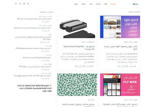 لقطة شاشة لموقع انطلاق تايمز بتاريخ 01/05/2021 بواسطة دليل مواقع موقعي