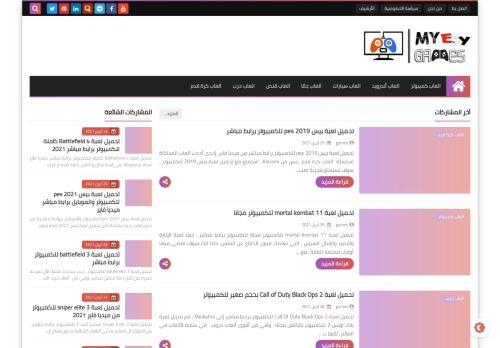 لقطة شاشة لموقع ماى ايجي العاب myegy games بتاريخ 01/05/2021 بواسطة دليل مواقع موقعي