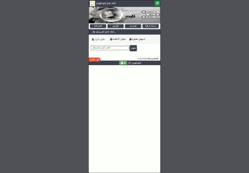 لقطة شاشة لموقع شات عسل تايم للجوال دردشة عسل تايم للجوال بتاريخ 01/05/2021 بواسطة دليل مواقع موقعي