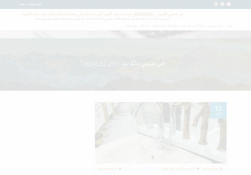 لقطة شاشة لموقع تركيب سخانات الكويت بتاريخ 01/05/2021 بواسطة دليل مواقع موقعي