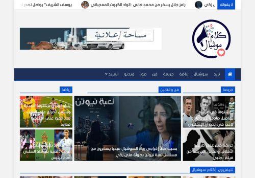 لقطة شاشة لموقع كلام سوشيال بتاريخ 01/05/2021 بواسطة دليل مواقع موقعي
