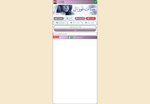 لقطة شاشة لموقع شات قوزال بتاريخ 01/05/2021 بواسطة دليل مواقع موقعي