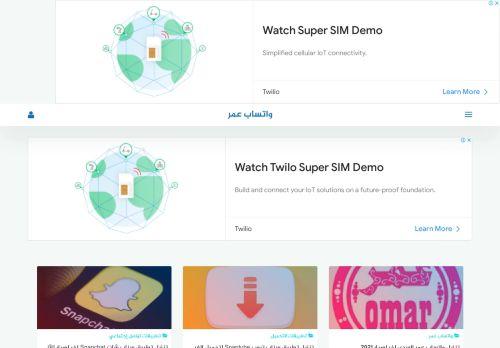 لقطة شاشة لموقع تنزيل واتساب عمر بتاريخ 01/05/2021 بواسطة دليل مواقع موقعي