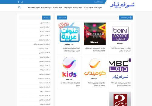 لقطة شاشة لموقع شوف ناو - قنوات عربية بث مباشر بتاريخ 01/05/2021 بواسطة دليل مواقع موقعي