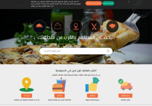 لقطة شاشة لموقع طلبات الطعام اون لاين السعودية كاتش فود بتاريخ 01/05/2021 بواسطة دليل مواقع موقعي