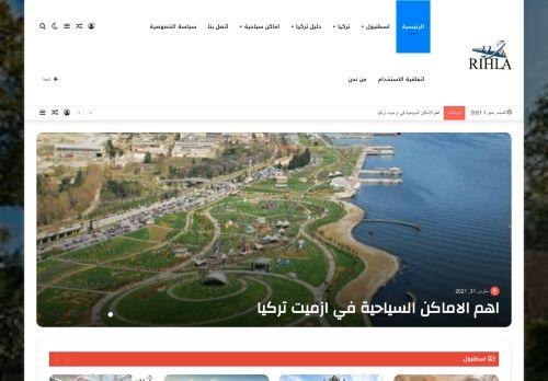 لقطة شاشة لموقع موقع رحلة بتاريخ 01/05/2021 بواسطة دليل مواقع موقعي