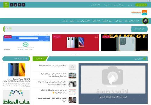 لقطة شاشة لموقع أخبار ببلاش بتاريخ 03/05/2021 بواسطة دليل مواقع موقعي