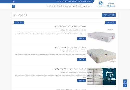 لقطة شاشة لموقع موقع سعرك بتاريخ 03/05/2021 بواسطة دليل مواقع موقعي
