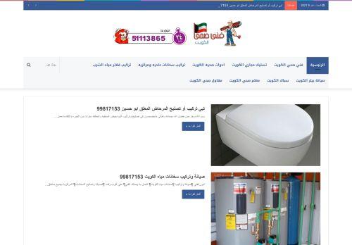 لقطة شاشة لموقع تركيب مضخات المياه بالكويت بتاريخ 08/05/2021 بواسطة دليل مواقع موقعي