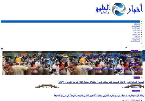 لقطة شاشة لموقع اخبار الخليج والعالم بتاريخ 08/05/2021 بواسطة دليل مواقع موقعي