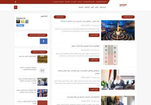 لقطة شاشة لموقع تريند مصر بتاريخ 10/05/2021 بواسطة دليل مواقع موقعي