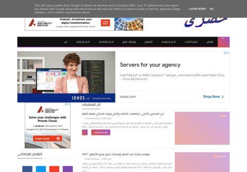 لقطة شاشة لموقع حصري بتاريخ 10/05/2021 بواسطة دليل مواقع موقعي