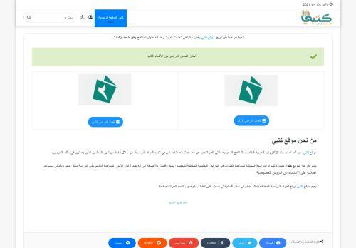لقطة شاشة لموقع موقع كتبي بتاريخ 10/05/2021 بواسطة دليل مواقع موقعي
