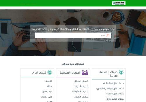 لقطة شاشة لموقع بوابة سوهو بتاريخ 11/05/2021 بواسطة دليل مواقع موقعي