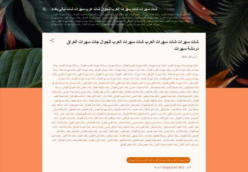 لقطة شاشة لموقع شات سهرات العرب للجوال شات سهرات دردشة سهرات شات سهرات العرب جات سهراتي بتاريخ 14/05/2021 بواسطة دليل مواقع موقعي